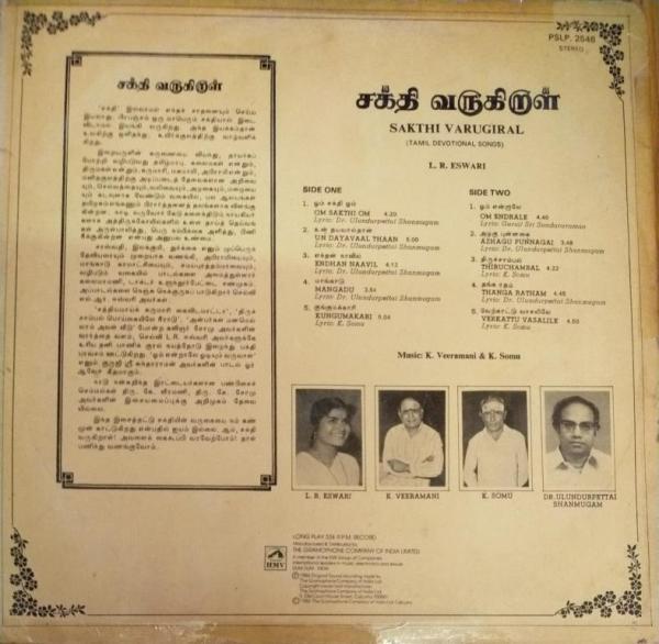 Sakthi Varugiral Tamil Devtional Songs LP Vinyl Record by L R Easwari www.mossymart.com
