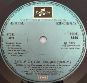 Sanskrit Devotional songs on Sri Kalikamba and Vinyaka Temple Mangalore EP Vinyl record www.mossymart.com
