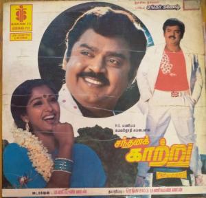 Santhana katru Tamil Film LP Vinyl Record by www.mossymart.com