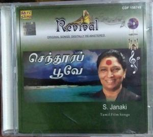 Senthoora Poove by S. Janaki Tamil Film Songs Audio CD www.mossymart.com