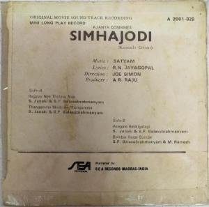 Simha Jodi Kannada Film EP Vinyl Record by Sathyam www.mossymart.com