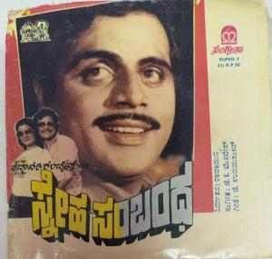 Sneha Sambandha Kannada Film EP Vinyl Record by G K Venkatesh www.mossymart.com