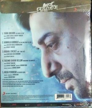Thani Oruvan Tamil FIlm Audio CD www.mossymart.com