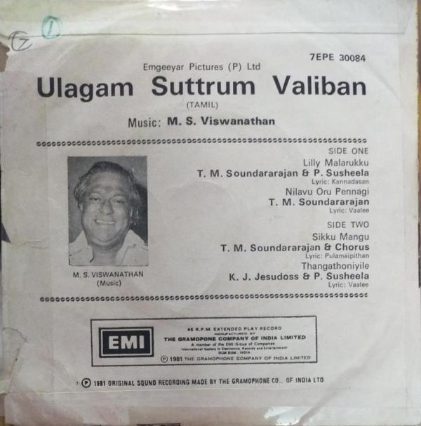 Ulagam Suttrum Valiban Tamil FIlm EP Vinyl Record by M S Viswanathan www.mossymart.com