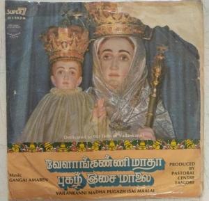 Vailankanni Madha Pugazh Maalai Tamil Christian songs EP VInyl Record www.mossymart.com