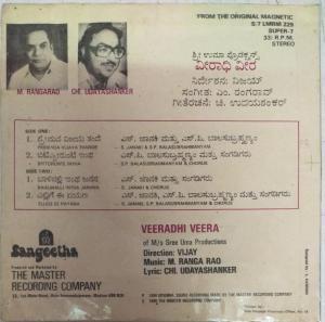 Veeradhi Veera Kannada Film EP Vinyl Record by M Ranga Rao www.mossymart.com