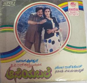Aaseya Bale Kannada Film EP Vinyl Record by Vijayabhaskar www.mossymart.com