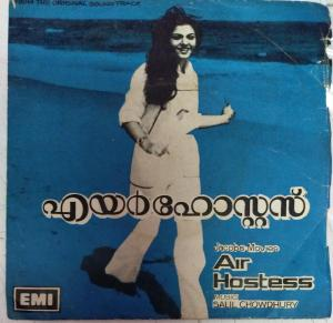 Air Hostess Malayalam Film EP vinyl Record by Salil Chowdhury www.mossymart.com