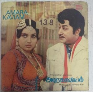 Amarakaaviyam Tamil Film EP Vinyl Record by M S Viswanathan www.mossymart.com