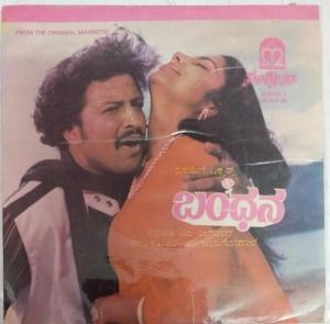 Bandhana Kannada Film EP Vinyl Record by M Ranga Rao www.mossymart.com