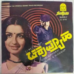Chakravyooha Kannada Film EP Vinyl Record by Shankar Ganesh www.mossymart.com