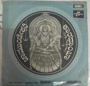 Devotional songs on Chamundeshwari and Sharamba Kannada EP Vinyl Record by M Ranga Rao www.mossymart.com