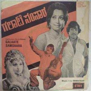 Galaate Samsaara Kannada Film EP Vinyl Record by GK Venkatesh www.mossymart.com