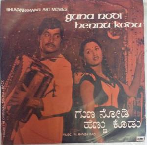 Gana Nodi Hennu Kodu Kannada Film EP Vinyl Record by G K Venkatesh www.mossymart.com