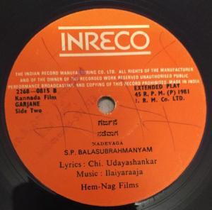 Garjane Kannada Film EP Vinyl Record by Ilayaraja www.mossymart.com