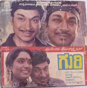 Guri Kannada Film EP Vinyl Record by Rajan Nagendra www.mossymart.com