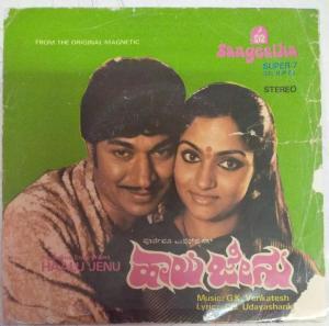 Hallu Jenu Kannada Film EP Vinyl Record by G K Venkatesh www.mossymart.com 1