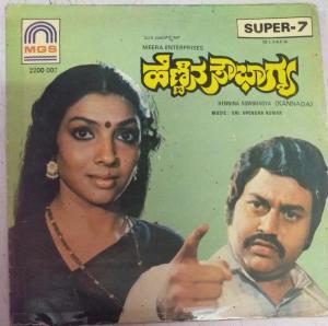 Hennina Sowbhaya Kannada Film EP Vinyl Record by Upendrakumar www.mossymart.com