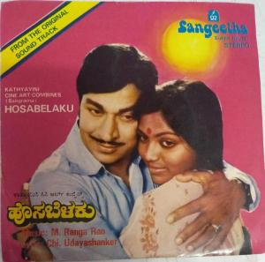 Hosabelaku Kannada Film EP Vinyl Record by M Ranga Rao www.mossymart.com