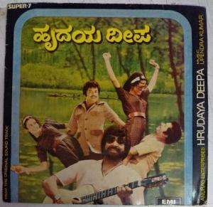 Hrudaya Deepa Kannada Film EP Vinyl Record by Upendra Kumar www.mossymart.com