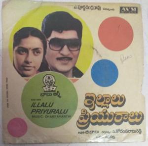 Illalu Priyuralu Telugu Film EP Vinyl Record by Chakravarthi www.mossymart.com