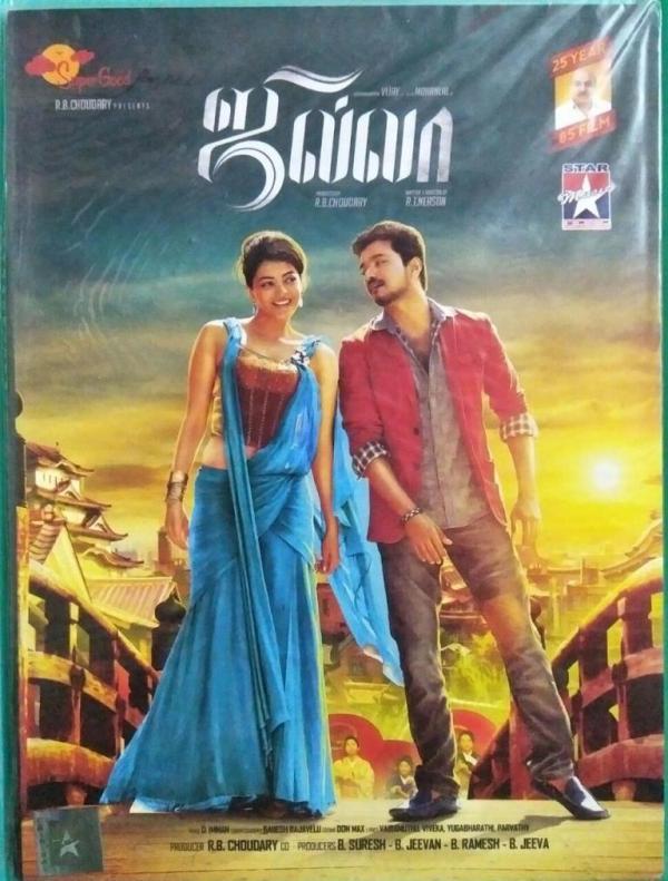 Jilla Tamil Film Audio CD www.mossymart.com