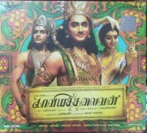 Kaaviyathalaivan Tamil Audio CD by A.R. Rahman - www.mossymart.com