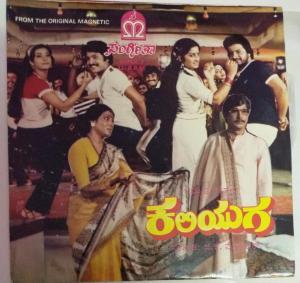 Kaliyuga Kannada Film EP Vinyl Record by G K Venkatesh www.mossymart.com