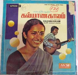 Kalyana Kalam Tamil Film EP VInyl Record by Shankar Ganesh www.mossymart.com