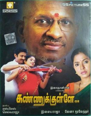 Kannukkule Tamil Audio CD by Ilayaraja www.mossymart.com