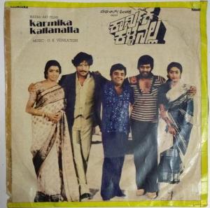 Karmika Kallanalla Kannada Film EP Vinyl Record by G K Venkatesh www.mossymart.com
