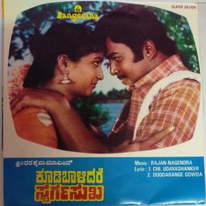 Koodi Baalidare Swarga Sukha Kannada Film EP Vinyl Record by Rajan Nagendra www.mossymart.com