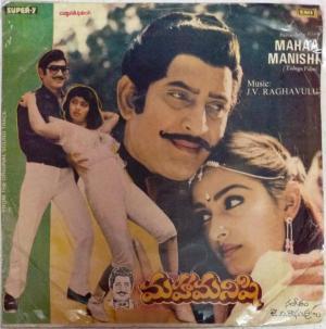 Mahaa Manishi Telugu Film EP VInyl Record by J V Raghavalu www.mossymart.com