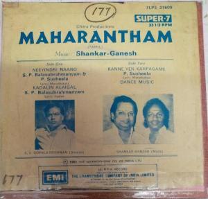 Maharantham Tamil Film EP VInyl Record by Shankar Ganesh www.mossymart.com