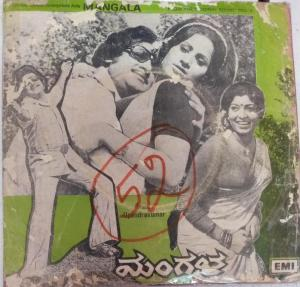 Mangala Kannada Film EP Vinyl Record by Upendrakumar www.mossymart.com