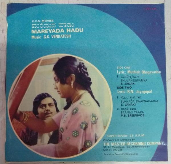 Mareyada Hadu Kannada Film EP Vinyl Record by G K Venkatesh www.mossymart.com