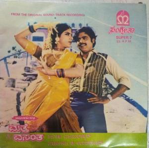 Maththe Vasantha Kannada Film EP Vinyl Record by VIjayabhaskar www.mossymart.com