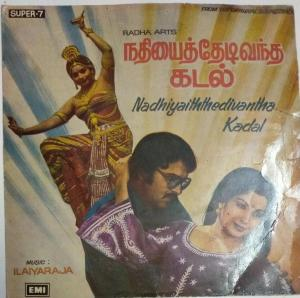 Nadiyaiththedivantha Kadal Tamil Film EP Vinyl Record by Ilayaraja ww.mossymart.com