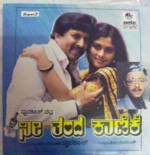 Nee Thanda Kaanike Kannada Film EP Vinyl Record by Vijayanand www.mossymart.com