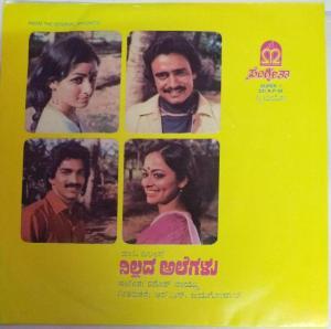 Nillada Alegalu Kannada Film EP Vinyl Record by Ramesh Naidu www.mossymart.com