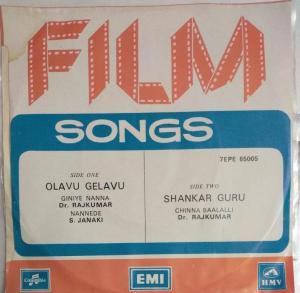 Olavu Gelayu and Shankar Guru Kannada Film EP Vinyl Record www.mossymart.com