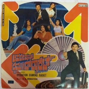 Operation Diamond Racket Kannada Film Ep Vinyl Record by G K Venkatesh www.mossymart.com