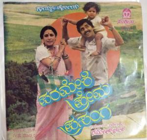 Parameshi Prema Prasanga Kannada Film EP Vinyl Record by G K Venkatesh ww.mossymart.com