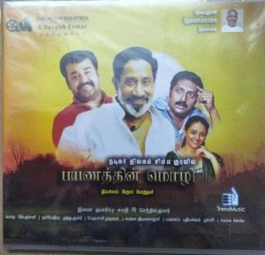 Payanathin Mozhi Tamil Audio CD by Ilayaraja www.mossymart.com