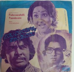 Puduvaarahalli Paandavaru Kannada Film EP Vinyl Record by Vijayabhaskar www.mossymart.com
