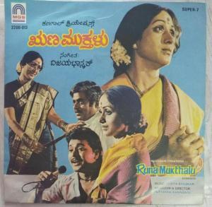 Runa Mukthalu Kannada Film EP Vinyl Record by Vijayabhaskar www.mossymart.com