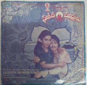 Sanjeeva Murthalu Telugu Film EP Vinyl Record by Parthasarathy www.mossymart.com