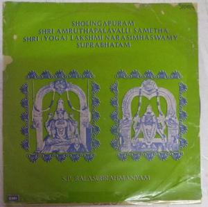 Sanskrit Devotional EP Vinyl Record by S P Balasubramanian www.mossymart.com