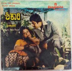 Shikari Kannada film EP Vinyl Record by Ilayaraja www.mossymart.com