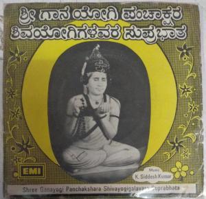 Shree Ganayogi Panhakshara Shivayogigalavara Suprabhatha Kannada EP Vinyl Reocrd www.mossymart.com